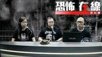 恐怖在線 1191 2013-05-06泰國通最新猛料