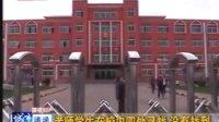 学校封闭管理 榆树第二实验中学学生校内失踪