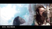 舒淇演唱,电影《西游降魔篇》主题曲MV《一生所爱》官方完整版
