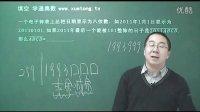 2012 迎春杯  真题解析 05主讲范老师