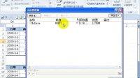 08-Excel2007名称管理器的使用