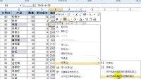 07-Excel2007排序新体验