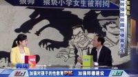 南京电视台亮见2013-05-31如何预防校园性侵案发生(韦苗 谢庆奎