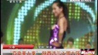 """""""百变美人季"""" 陕西选手入围十强"""