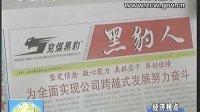 邹城电视台专访-山东兖煤黑豹家文化助推企业创新发展