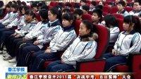 """春江学校召开2011届""""决战中考,百日誓师""""大会"""