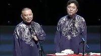 郭德纲于谦 2013最新精彩搞笑相声《韭菜盒子》