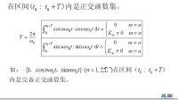 第05-06学时 信号分析与处理