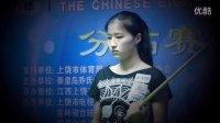 [乔氏台球]2013中式八球国际大师赛 分站赛 辽宁鞍山站 赛事宣传片