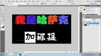 ps字体设计,上颜色教程-----哈萨克语版  叶尔加那提