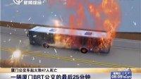 厦门公交车起火致47人死亡:一辆厦门BRT公交的最后25分钟[上海早晨]