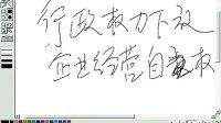 上海交大 公共行政学 03 QQ418...