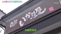 难以置信的日本乌贼吃法 北海道函馆