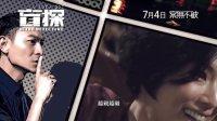 刘德华 郑秀文 【盲爱】 mv (盲探 主题曲)