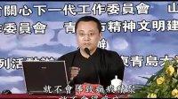 青岛第三届企业家论坛03