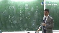 [第3集] 《易经》成书史(三)