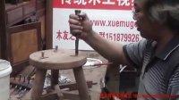 传统木工辛全生三条腿凳子制作视频(第三集)