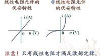 电路电子技术(第02讲)-电路部分
