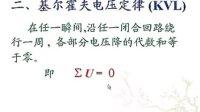 电路电子技术(第04讲)_电路部分