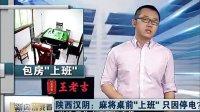 """陕西汉阴:麻将桌前""""上班""""只因停电?[九点半] 高清"""