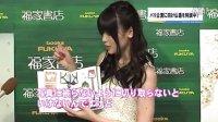 矢島舞美フォトブック「マイミュージアム」発売イベント