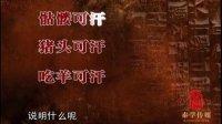 袁腾飞 五千年 塞北三朝之辽 1-契丹八部