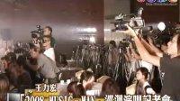 SONYERICSON王力宏MUSIC-MAN 世界巡迴演唱會記者會