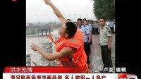 渭河陕西段泄洪酿悲剧 多人被困一人身亡 130621 新闻眼