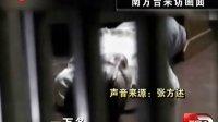 """""""冲动孝子""""劫人质救病母 出狱寻被劫女望当面致歉 130622 新闻眼"""
