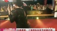 今晚最新:上海国际电影节闭幕红毯
