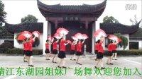 靖江东湖园姐妹广场舞潇洒走一回