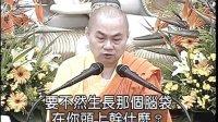 慧律法师《佛教的精神和特色》01