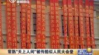 """常熟""""天上人间""""被传酷似人民大会堂:会所老板系政协委员[上海早晨]"""