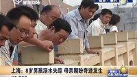 上海:8岁男孩溺水失踪  母亲期盼奇迹发生[上海早晨]