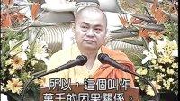 慧律法师《佛教的精神和特色》02