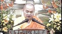 慧律法师《佛教的精神和特色》03