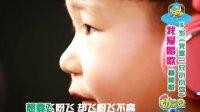 卡酷卫视《幼乐园》史上最萌儿童歌唱节目20130701