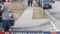安徽卫视:美国:男子遭警察逮捕  爱犬护主被击毙[超级新闻场]130702