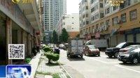 南宁:这个小区有点怪 停车位划路中间130703新闻在线