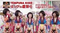 TEMPURA KIDZ 2nd シングル 7/10 発売決定記念コメント