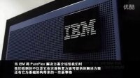 VALECARD 利用IBM PureFlex 削减高达 30% 的运营成本
