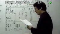 陈龙羽-紫微斗数开运班04