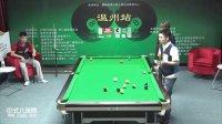 [乔氏台球]王云VS陈虎庆(上) 2010年全国中式八球排名赛 温州站