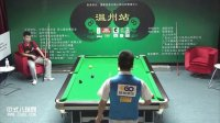 [乔氏台球]王云VS陈虎庆(下) 2010年全国中式八球排名赛 温州站