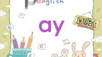 直拼法学习视频长音ay 自然拼音 自然拼读 phonics 配套教材