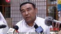 新疆暴力恐怖袭击案真相浮出水面 暴徒认罪