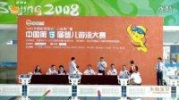 中国第五届婴儿游泳大赛