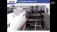 KDT极东机械高效封边及钻孔自动化生产线