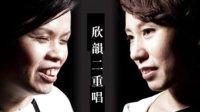 欣韻二重唱 張玉霞與張玉玲-加拿大多倫多電台新專輯採訪