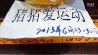 2013年6月25日龙婆绝大师恭请蜂王必打视频